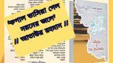 ট্র্যাডিশন: 'কপাল ভাসিয়া গেল নয়নের জলে' -আতাউর রহমান