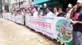 জুড়ীতে 'বঙ্গবন্ধু সাফারি পার্ক' স্থাপনে ষড়যন্ত্রের প্রতিবাদে মানববন্ধন