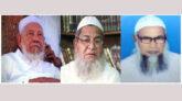 হেফাজতে ইসলামের প্রয়াত তিন শীর্ষ নেতার স্মরণসভা